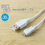 microUSBケーブル 30cm 高速充電 3A Quick Charge2.0対応 データ転送 スマホ スマートフォン microUSB充電ケーブル microUSB 充電ケー...