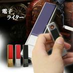 電子ライター USB スリム USBライター 電熱 充電式 USB充電式ライター 熱線ライター 防災グッズ 防災用品 ライター タバコ たばこ コンパクト|ER-DRCLT