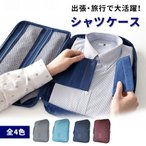 ワイシャツケース シャツ収納 シャツケース Yシャツケース ネクタイ収納 収納ケース トラベルポーチ 型崩れ防止 旅行用品 トラベル ワイシャツ|ER-YSCASE
