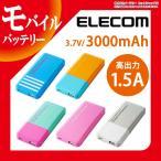モバイルバッテリー 3000mAh ELECOM エレコム スマホ 高出力1.5A 充電器 スマートフォン iPhone6s iPhone6 iPhone 対応(iPhone用ケーブル別売)|DE-M01L-3015
