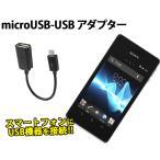 microUSBオス - USBメス 変換ケーブル USB機器をmicroUSBで利用できる専用ケーブル アダプター データ転送 スマホ スマートフォン RC-USBF-MC