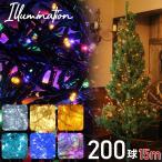 クリスマス イルミネーション LED 200球 15m 黒線  ライト イルミ ER-200LED15