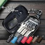 キーケース PUレザー スマートキー メンズ レディース ラウンドファスナー レザーキーケース 6連キーケース キーホルダー カード収納 鍵 カギ|ER-KYCS