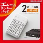 テンキー USB USBテンキーボード エレコム ELECOM USBハブ 2ポート [Tab][00][BS]キー エクセル テンキーボード Excel Windows ウィンド...