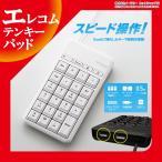 テンキー USB USBテンキーボード エレコム ELECOM USBハブ 2ポート 関数キー エクセル テンキーボード Excel Windows TK-TCM015WH 1000円 ポッキリ