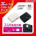 USB - ACアダプタ タップ 高出力 2.1A 高速充電 エレコム ELECOM 急速充電 直挿し ACアダプター コンセント スマホ AC充電器 1000円 ポッキリ|MOT-U03-2112