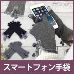 スマホ手袋 かわいい レディース 手袋 スマートフォン対応 フリーサイズ スマホ 女性 防寒 保温 タッチグローブ スマートフォン手袋|ER-LDGV3