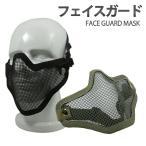 フェイスガード サバイバルゲーム ハーフメッシュ マスク サバゲー 通気性 メンズ 装備 サバイバルグッズ サバイバルツール 1000円 ポッキリ|ER-FCGD