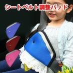 シートベルトパッド シートベルトカバー 子供用 シートベルト調整パッド 三角タイプ 位置調節 カー用品 旅行 子供 チャイルド キッズ シート|ER-SBPAD