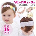 赤ちゃん ヘアバンド ベビー カチューシャ かわいい ベビーヘアバンド 髪飾り 新生児 キッズ こども 子供 出産祝い 女の子 ベビー服 ベビー用品|ER-BYBD