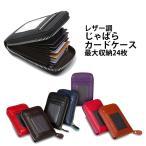 カードケース じゃばら メンズ レディース レザー 調 大容量 24枚 ポイントカード クレジットカード カードホルダー 小物 鍵 小銭 蛇腹 縦型 名刺入れ|ER-BEWCS