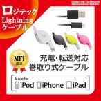 ショッピングlightning Lightningケーブル 1.2m Apple認証 ロジテック 巻取り Lightning USB ケーブル 認証 iPhone7 iPhone6s ライトニングケーブル|LHC-UALRL12