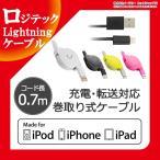 ショッピングlightning Lightningケーブル 70cm Apple認証 ロジテック 巻取り Lightning USB ケーブル 認証 iPhone7 iPhone6s 6 ライトニングケーブル|LHC-UALRL07 1000円 ポッキリ