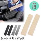 シートベルトパッド 2個 シートベルトカバー シートベルトクッション カー用品 旅行 大人 女性 子供 チャイルド キッズ シート シートベルト|ER-SBCN