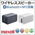 送料無料 Bluetooth スピーカー NFC搭載 防水 IPX5相当 防塵 IP5X相当 耐衝撃 maxell 日立マクセル ブルートゥース 充電式バッテリー内蔵|MXSP-BTS150