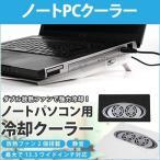 �Ρ��ȥѥ������顼 13.3���磻�� ��� �Ρ���PC�����顼 ��Ǯ�ե��� USB �Ρ��ȥѥ����� ��ѥ����顼 �ޤꤿ���� ���̤����� ���پ徺��ڸ���X-764