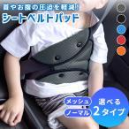 シートベルトパッド シートベルトカバー セーフティパッド 大人 子供 女性 シートベルト調整パッド カー用品 旅行 チャイルド キッズ ジュニア|ER-CRSBP