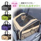 ショッピングキャリーバッグ ペット キャリーバッグ ドライブボックス 小型犬 中型犬 犬 犬用 折りたたみ式 収納バック付き おでかけボックス おでかけ 折りたたみ ペット用品 ER-DGBOX