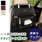 シートバックポケット 後部座席 大容量 スペース 収納ポケット 多機能 ドライブポケット 小物入れ 高級感 車 収納 ティッシュ キックガード|ER-SBPK