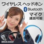 Bluetooth ヘッドホン ワイヤレス 音楽 通話 ワイヤレス ブルートゥース マイク ハンズフリー スマホ ヘッドセット かわいい おしゃれ 技適認証なし|ER-SNP16