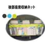 車内 収納ポケット 後部座席 リアシート 小物入れ 収納 車載用 オーガナイザー