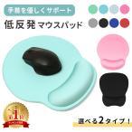 マウスパッド リストレスト リストレスト付マウスパッド リストレスト一体型 低反発 柔らかい マウスパット 手首 負担 パソコン|ER-FMPAD ★1000円 ポッキリ