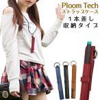 プルームテック ケース カバー PUレザー 一本差し ネック ストラップ プルームテックケース コンパクト シンプル Ploom Tech ploomtech|ER-PLTOP