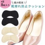 かかとパッド 2個入り かかと クッション 靴擦れ防止 靴擦れ パッド テープ ヒールサポート 靴ずれ防止 柔軟性 靴ずれ|ER-SHSR