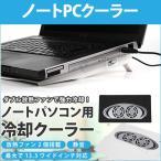ノートパソコンクーラー 13.3型ワイド 冷却 ノートPCクーラー 放熱ファン USB ノートパソコン 冷却クーラー 折りたたみ式 底面に送風 温度上昇を軽減|X-764