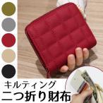 財布 レディース 二つ折り ファスナー キルティング PUレザー コインケース カードケース 小銭入れ おしゃれ かわいい|ER-WLET