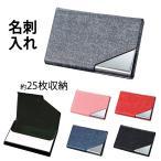 名刺入れ レディース メンズ PUレザー ステンレス 薄型 カードケース カード入れ 名刺 入れ 女性 男性 カード 名刺ケース 名刺ホルダー 大容量|ER-CDSP