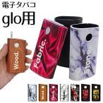 glo グロー ケース  グローケース gloケース グローカバー gloカバー グロー用 PUレザー貼り ハードケース 収納ケース カバー スリーブ 電子タバコ|ER-GLOG