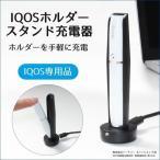 アイコス IQOS専用品 IQOS 2.4 plus ホルダー 充電器 車載充電器 スタンド 卓上 卓上充電器 USB 充電クレードル アイコスホルダー 充電器 車 車載|ER-IQON