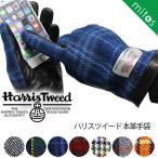 手袋 ハリスツイード 生地 スマートフォン対応 本革 羊革 Harris Tweed メンズ レディース タッチパネル iPhone スマホ ミタス mitas|ER-GV