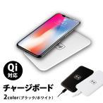 スマホ 充電器  ワイヤレス充電器 Qi チー 対応機器 置くだけ充電 無線充電 USB供電 チャージ ボード チャージャー スマートフォン タブレット WLC-1000A  ホワイト
