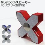 【Bluetoothスピーカー】|ER-BTSX