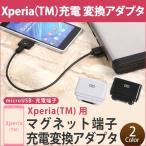 Xperia (TM) 変換アダプタ マグネット充電変換コネクタ マグネット端子オス-microUSBメス コネクタ アダプタ エクスペリア Z3 Z2 ZL2 Z1F Z1 AD-XGM-01