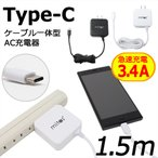 アンドロイド用充電器(USB)