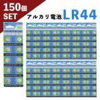 LR44 アルカリボタン電池 150個   10個入りシート15セット   ボタン電池 ER-LR4410P_15M