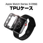 Apple Watch Series 3 カバー 42mm 38mm シリーズ3 2対応 TPUケース 保護ケース カバー メッキ アップルウォッチ 柔らかい ブラック