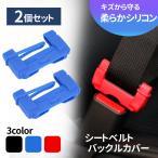 シートベルト 2個セット バックルカバー 汎用 シリコン 傷防止 シートベルトカバー タングプレート シリコンカバー カーアクセサリー