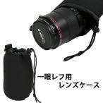 一眼レフ レンズポーチ カメラレンズ ケース レンズ収納ケース XL/L/M/Sサイズ 4種類 ソフトケース 交換レンズ 収納ポーチ カメラアクセサリー ER-LENSBAG