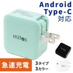 新型 iPhone12 付属ケーブル対応 Type-C対応 PD QC 充電器 急速 USB Type-C タイプC 18W ACアダプター iPhone12充電器 PDチャージャー Android mitas