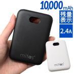 モバイルバッテリー 液晶残量表示 大容量 10000mAh 急速充電 スマートIC iPhoneの画像