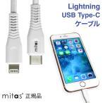 type c - Lightning ケーブル apple認証 PD対応 急速充電 2m 1.5m 1m MFI認証 タイプC iPhone12