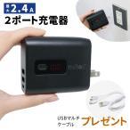 モバイルバッテリー ACアダプター ac 大容量  PSE認証 2.4A 急速充電 充電器  iPhone AC充電器 mitas