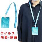 ウイルスシャットアウト 日本製 空間除菌 高性能 ウイルス 除去 除菌 首掛けタイプ ウイルス対策 ウイルス除去 ウィルス 花粉症 予防 携帯 病院 旅行 出張