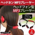 ヘッドホン MP3プレーヤー ワイヤレス microSDカード 32GB対応 USB充電 MP3 コードレス ワイヤレス ヘッドフォン スポーツ ランニング 散歩 D-219