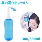 鼻うがい器具 300ml 500ml 鼻洗浄 鼻洗浄器 風邪 花粉 鼻水 鼻炎 対策 予防 簡単 食塩水 生理食塩水 器具 くしゃみ ほこり 鼻づまり アレルギー