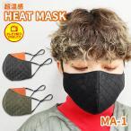 テレビで紹介! 超温感 ヒートマスク キルティングマスク 抗菌マスク 洗える 洗えるマスク ファッションマスク ホットマスク